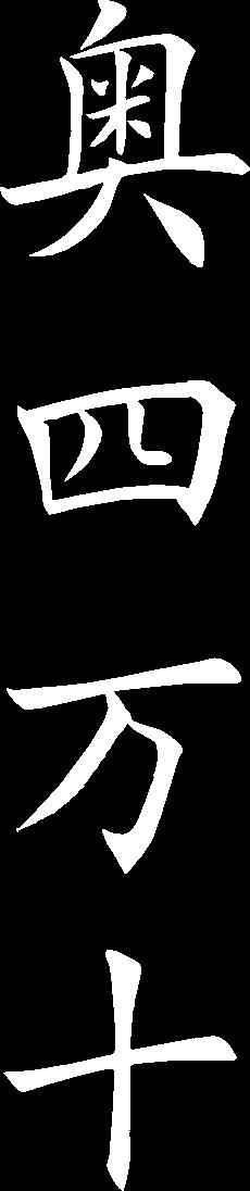 高知县奥四万十地区介绍