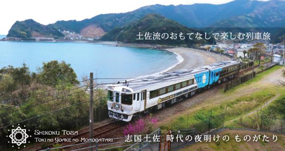 高知を走る観光列車「志国土佐 時代の夜明けのものがたり」 - JR四国