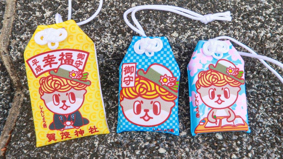 オリジナルしんじょう君お守りが買える人魚の神社「賀茂神社」
