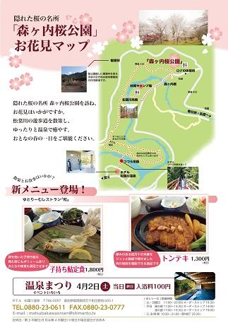 mat初鰹・新酒0218-2