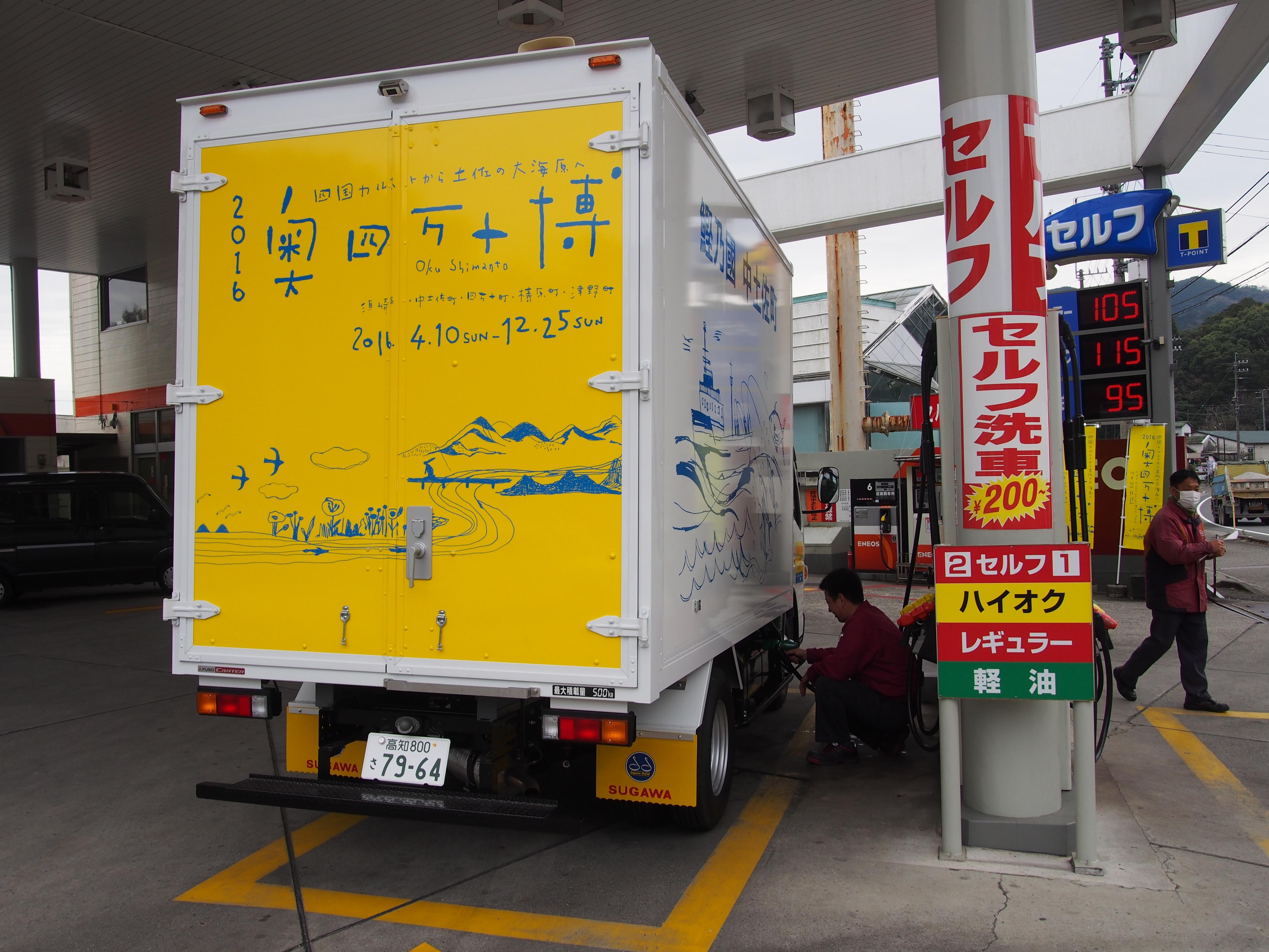 中土佐町 ガソリンスタンド 金子石油店