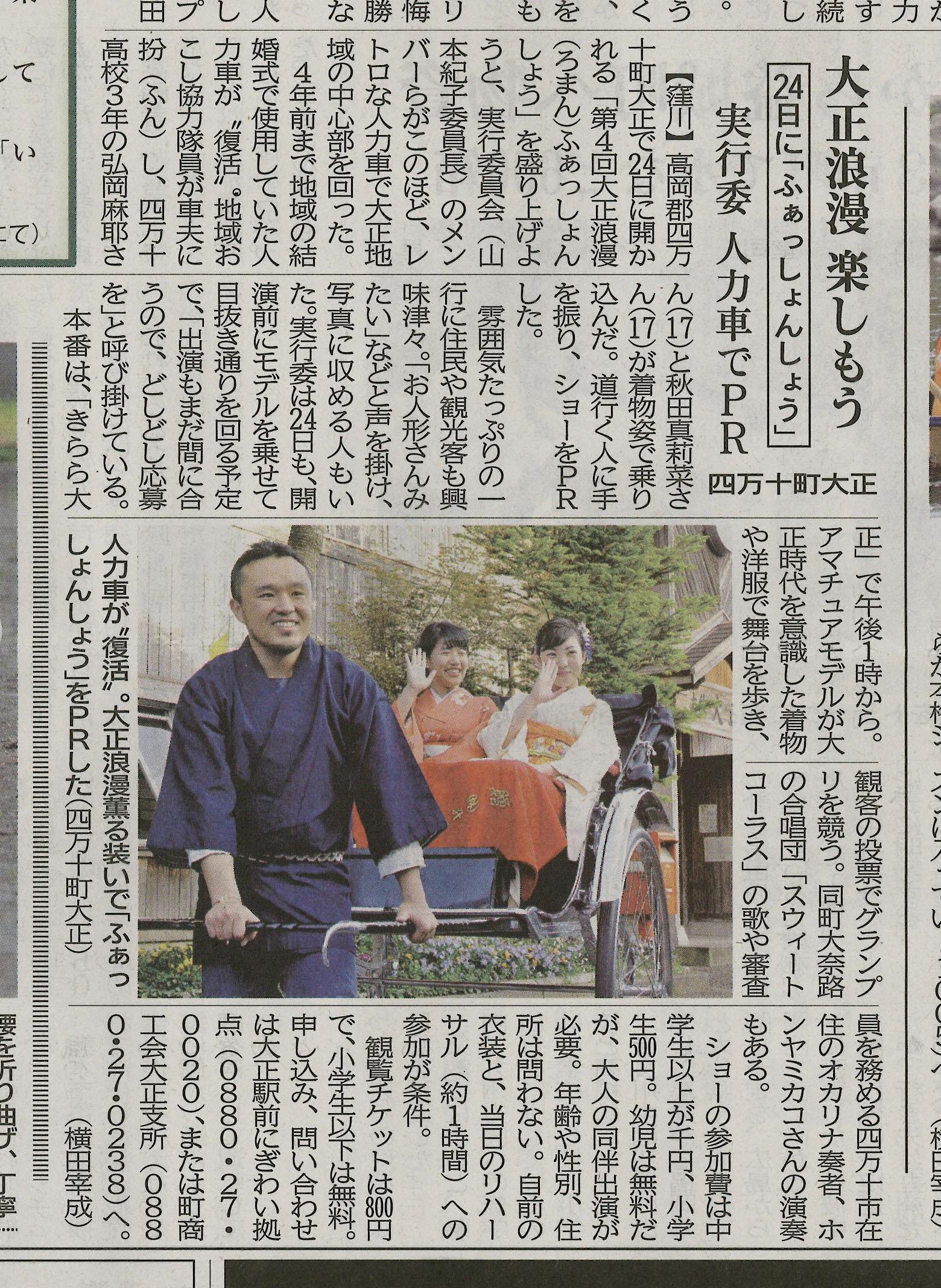 【掲載】高知新聞-160421