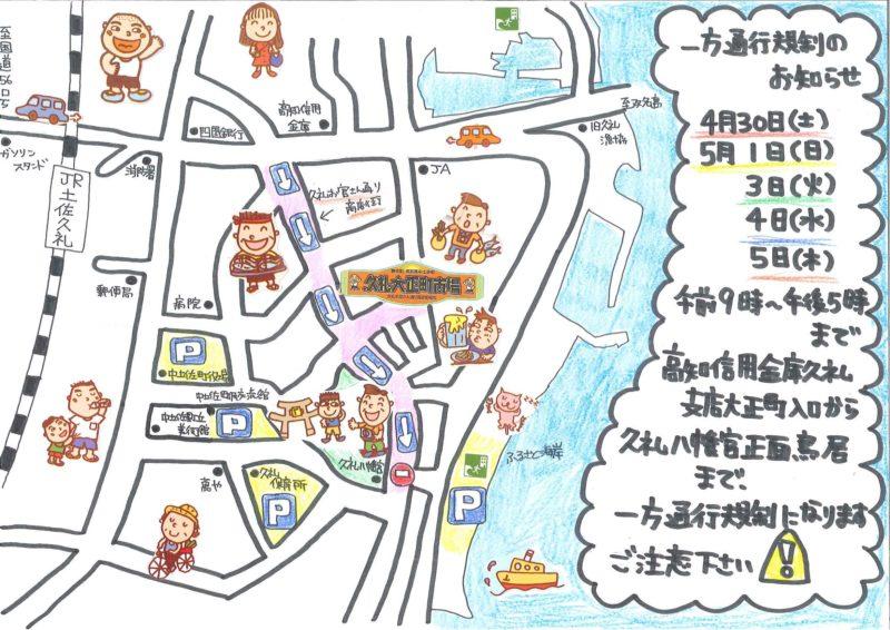 久礼大正町市場周辺GW駐車場情報