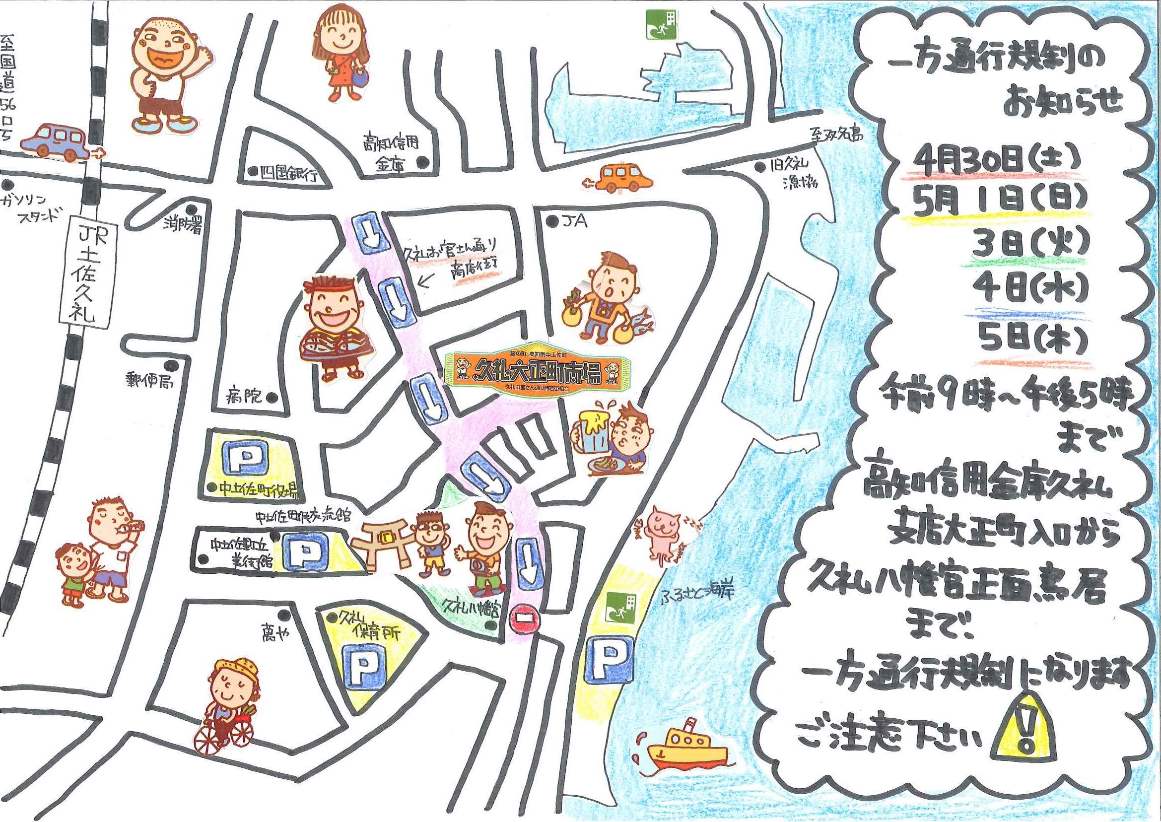 久礼大正町市場周辺駐車場