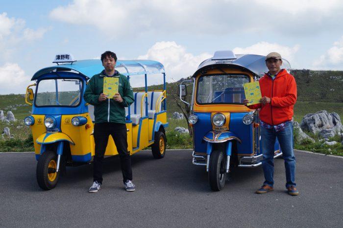 トゥクトゥクレンタカー高知、津野町の奥四万十博PR