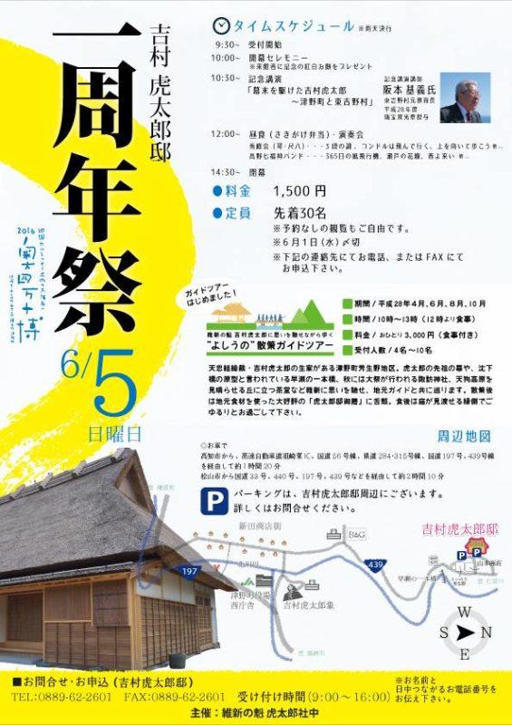 吉村虎太郎邸 一周年祭 開催!-2016年6月5日