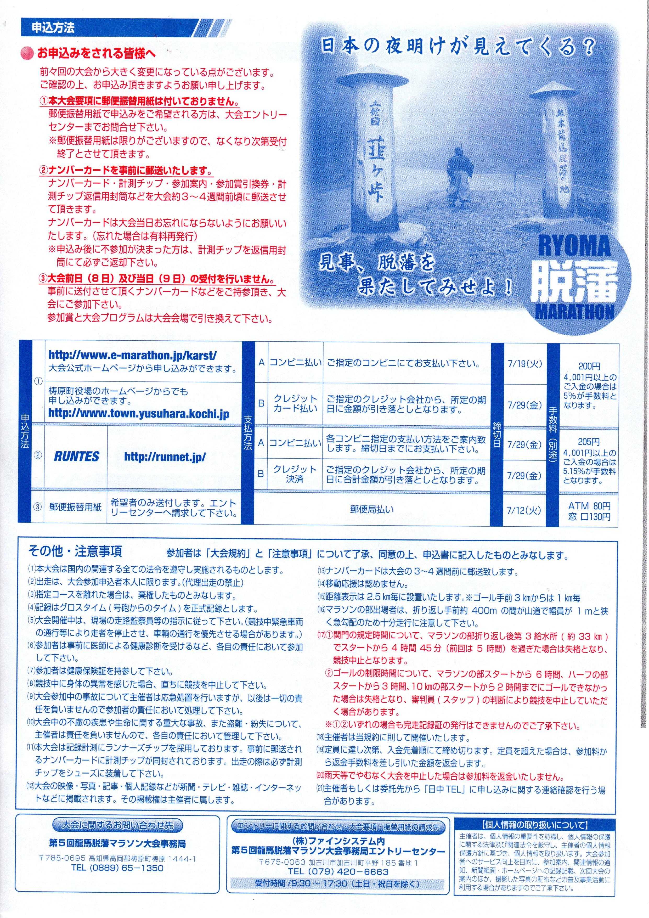 龍馬脱藩マラソン詳細201
