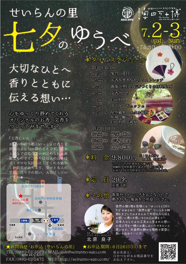 七夕のゆうべ2016