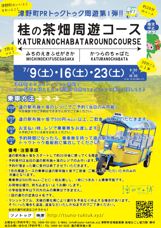 「桂の茶畑周遊コース」