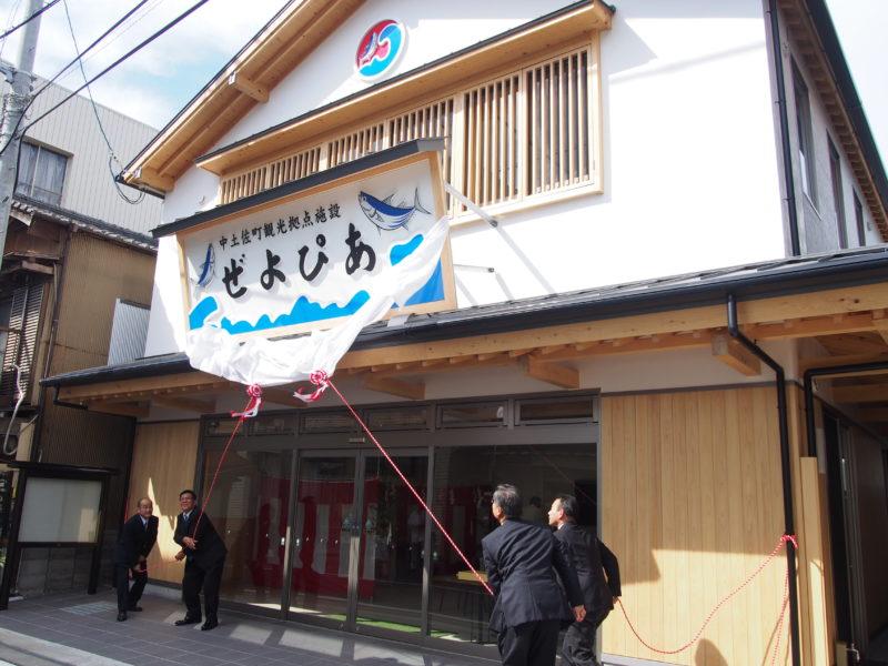 中土佐町にゆっくり広々新施設「ぜよぴあ」オープン!