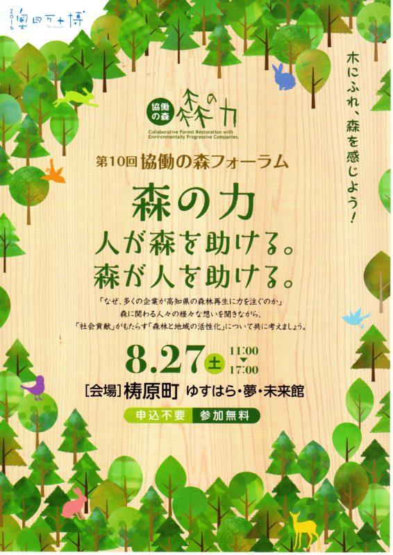 【梼原町】☆「第10回 協働の森フォーラム」 開催のご案内☆