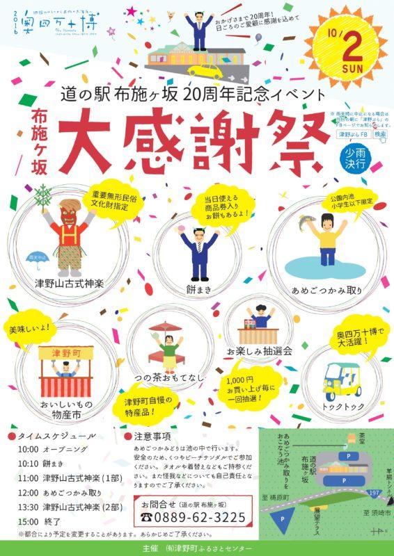 10月2日(日)津野町道の駅『布施ヶ坂大感謝祭』を開催します!