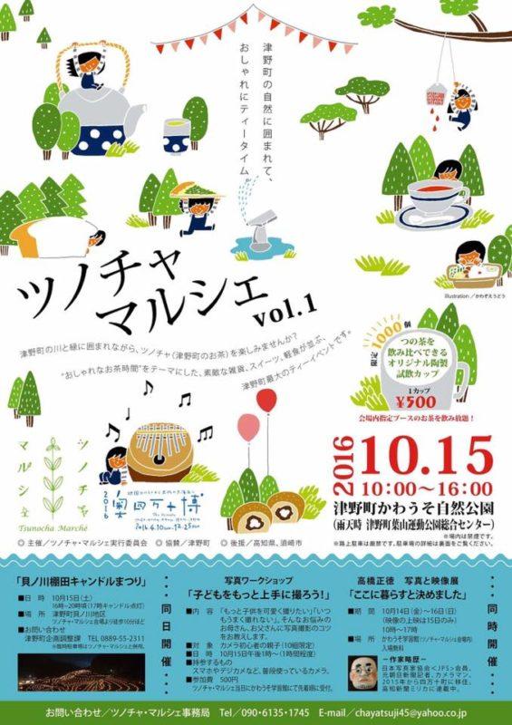 津野町で初めてのマルシェ開催!ツノチャマルシェ-2016.10.15-