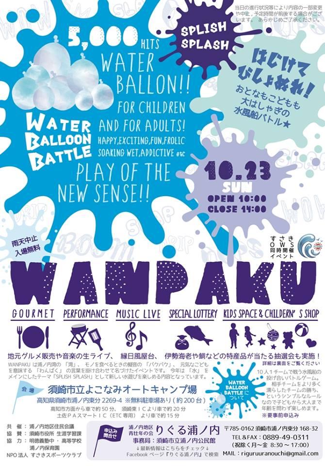 wanpaku2016-1