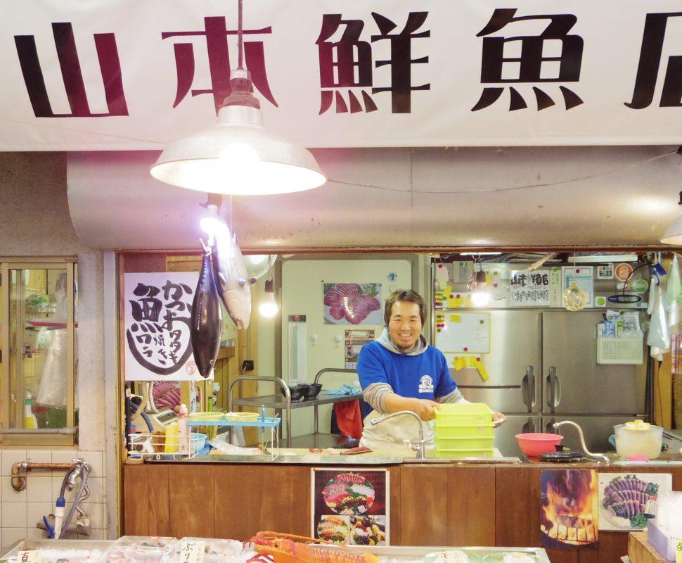 山本鮮魚店 山ちゃん 中土佐町