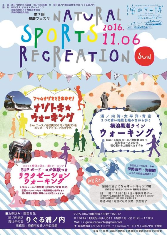 【須崎市:イベントのおしらせ】11月6日(日)自然スポーツレクリエーションを開催します!
