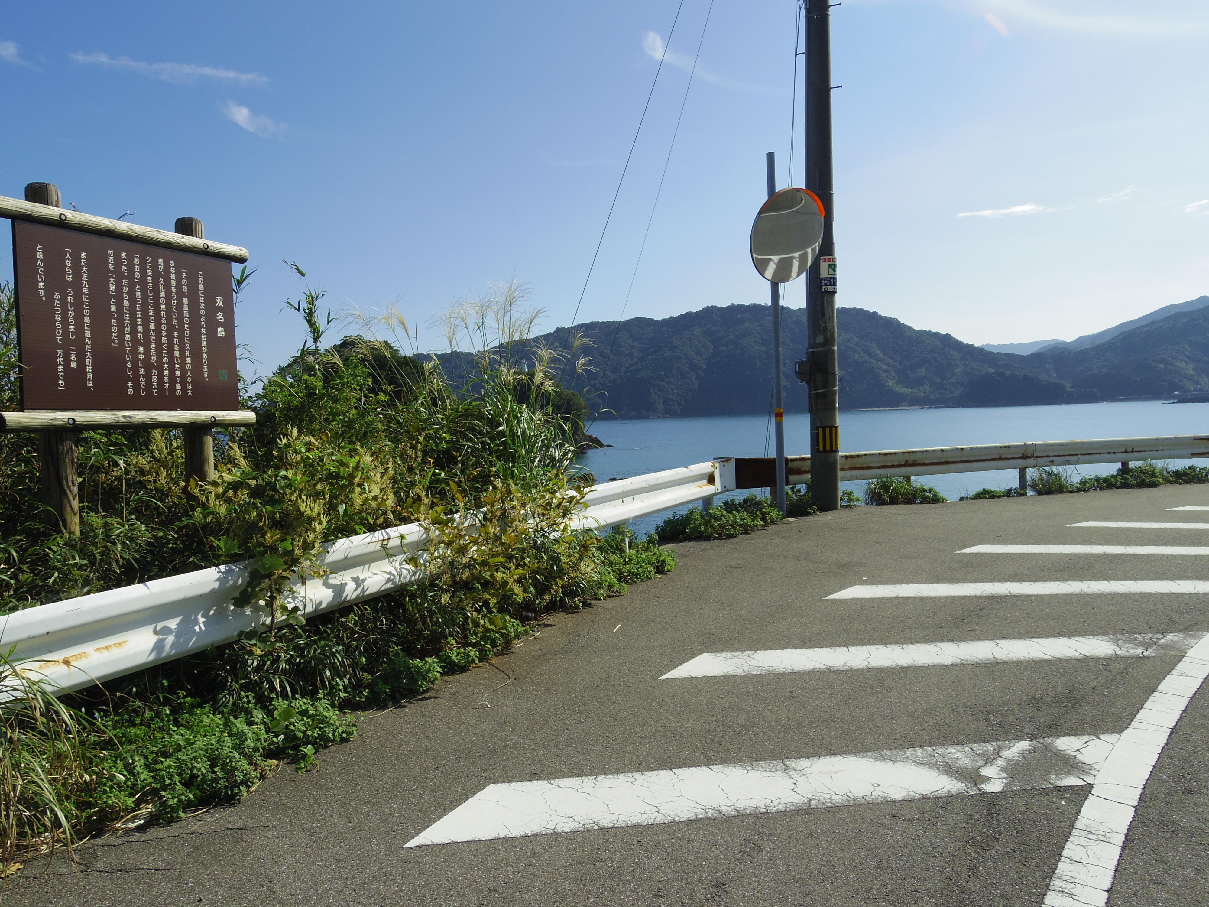 双名島 駐車場所 看板