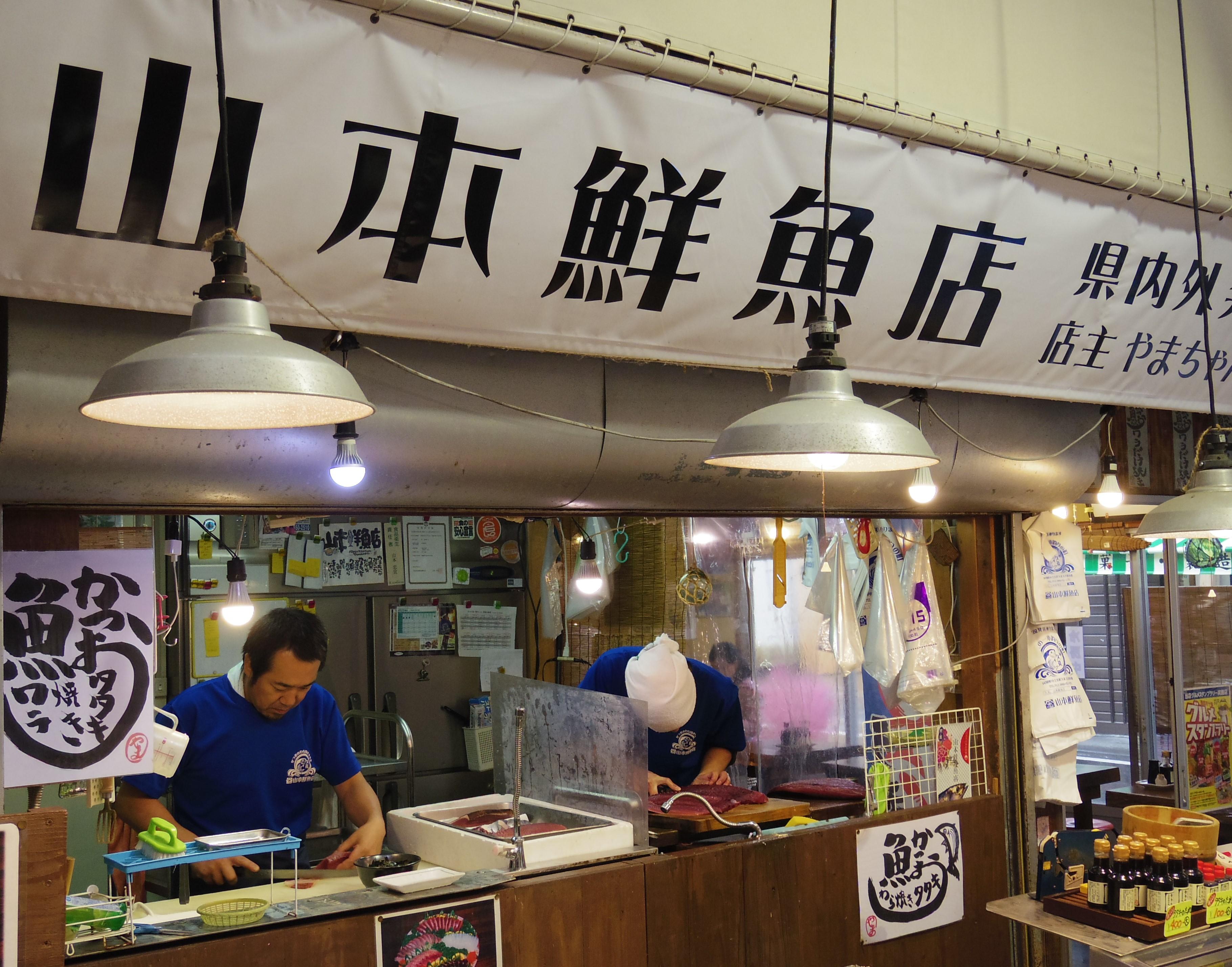山本鮮魚店藁焼きタタキ 外観 中土佐町久