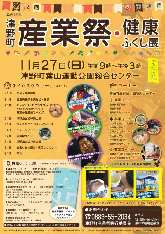 11月27日(日)は 津野町産業祭 です♪