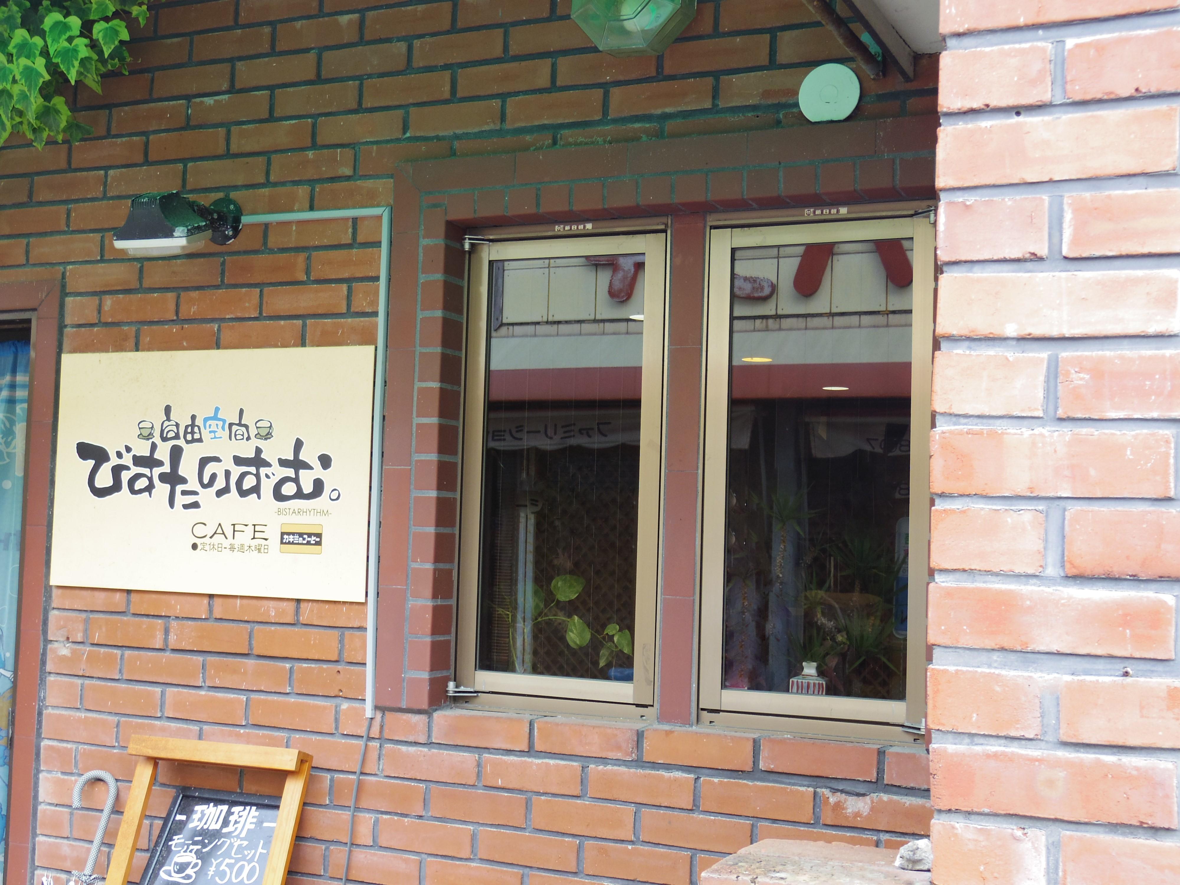 びすたりずむ 喫茶店 中土佐町