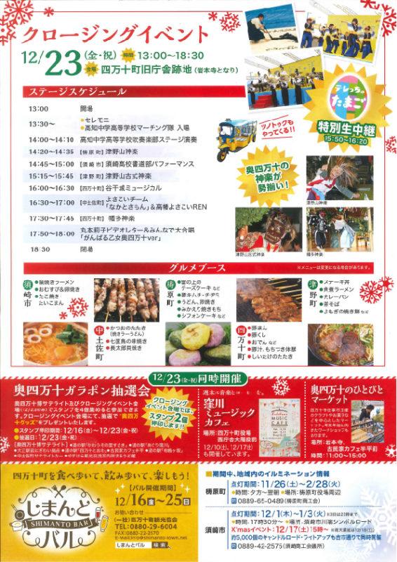 奥四万十博クロージングイベントのお知らせ(12/23)