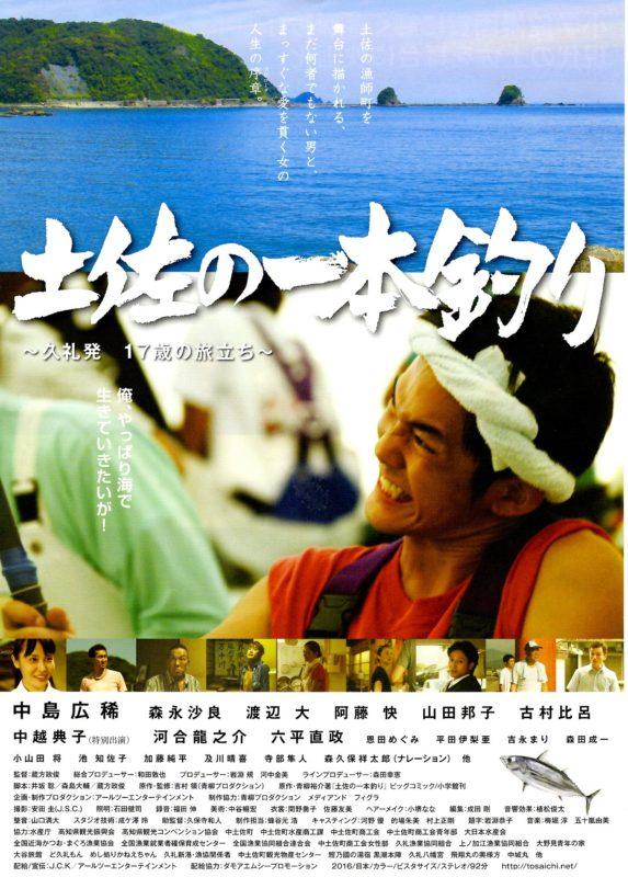 映画「土佐の一本釣り」高知あたご劇場で上映4月22日(土)~5月5日(金)