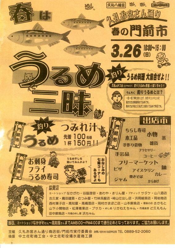 3月26日(日)久礼大正町市場「春の門前市」開催。主役はうるめ!!