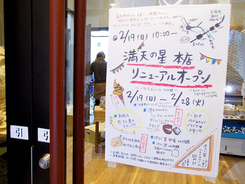 満天の星本店リニューアルオープン!2月28日までオトク!