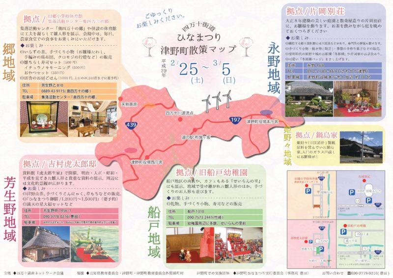 津野町の四万十街道ひなまつりは2月25日(土)から!