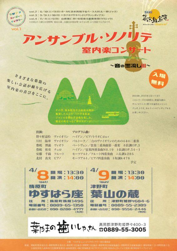 津野山街道でつなぐ夢のステージ4/8(土)、9(日)