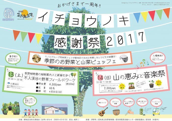 イチョウノキ感謝祭2017