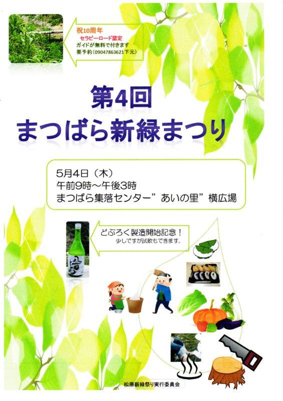 【梼原町】☆新緑まつり☆