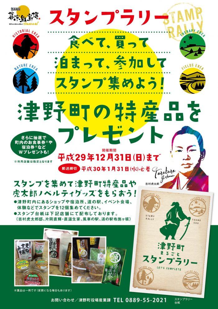 津野町まるごとスタンプラリーポスター