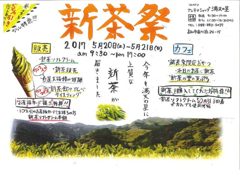 新茶まつり5月20日(土)・21日(日)