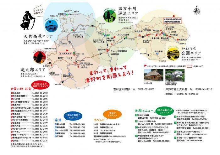 津野町まるごとスタンプラリー参加施設