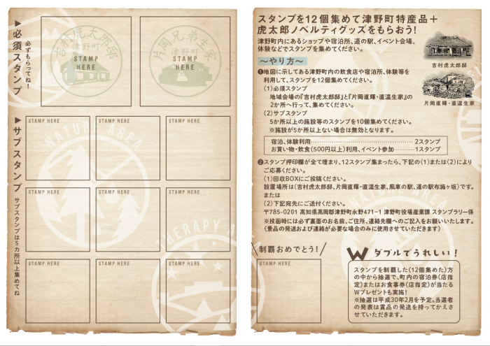 津野町まるごとスタンプラリー台紙