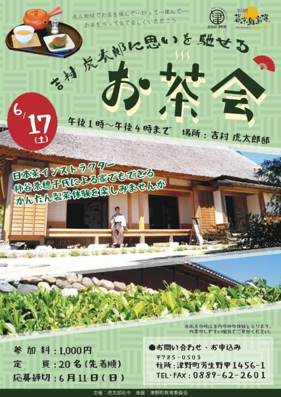 赴きある吉村虎太郎邸でお茶会はいかがですか。6月17日(土)