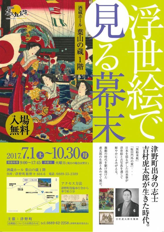「浮世絵で見る幕末」at 津野町葉山の蔵