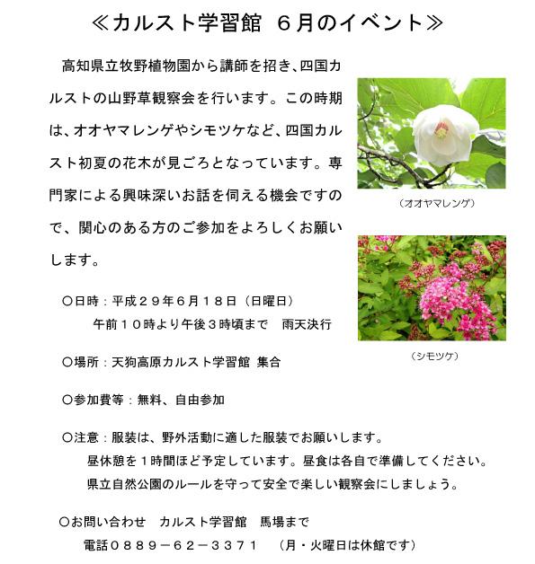 カルスト学習館 6月のイベント18日(日)