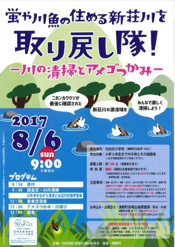 蛍や川魚の住める新荘川を取り戻し隊!8月6日(日)