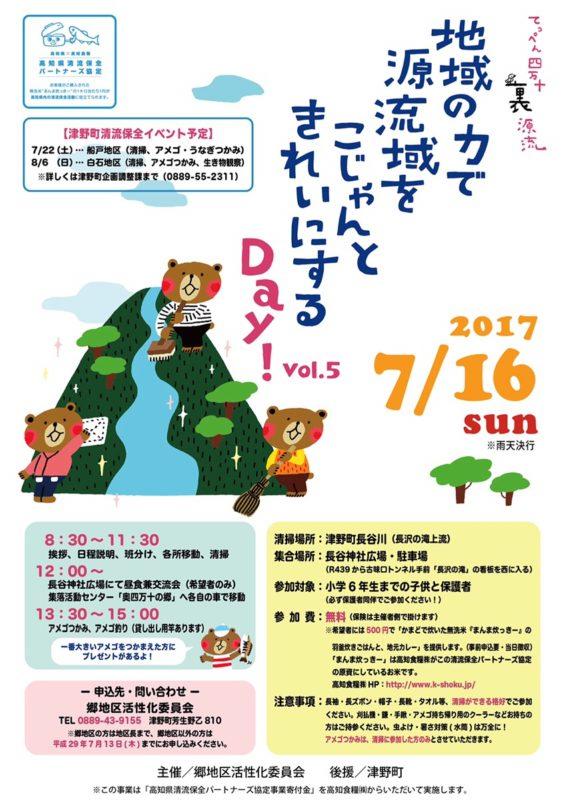 地域の力で源流域をこじゃんときれいにするDay! 7/16(日)