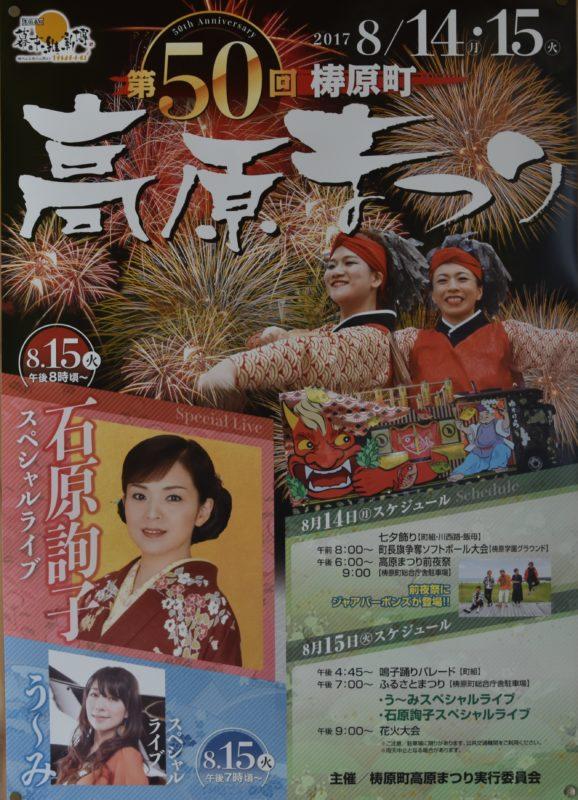 【梼原町】★千枚田の様子と梼原高原祭りのお知らせ★