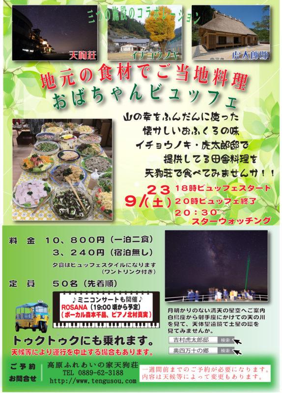 【天狗荘】地元の食材でご当地料理おばちゃんビュッフェ 9/23