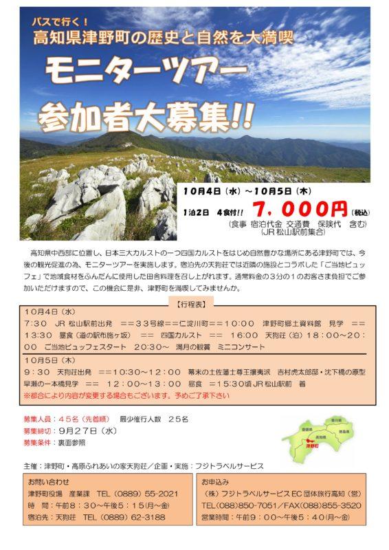 松山発!高知県津野町を巡るオトクなモニターツアー!10月4日-5日