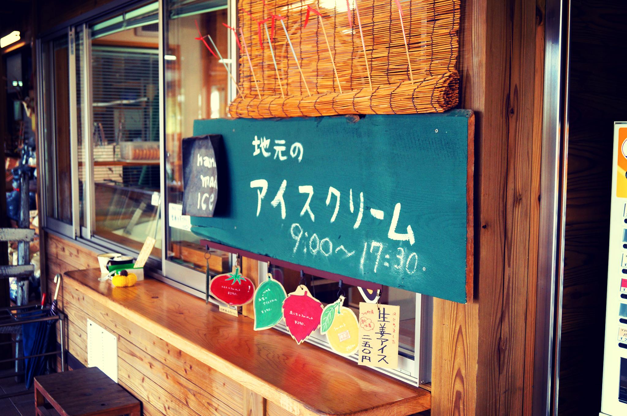 道の駅布施ヶ坂地元のアイスクリーム
