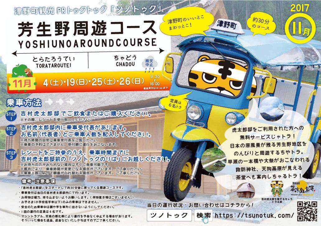 ツノトゥク定期周遊2017年11月芳生野周遊コース