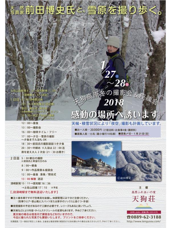 天狗高原冬の撮影会&座談会2018(1/27・28)