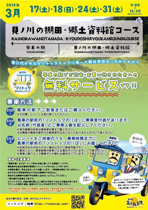 高知県、奥四万十地域にある津野町観光PRトゥクトゥク「ツノトゥク」の2018年3月の定期周遊のチラシ