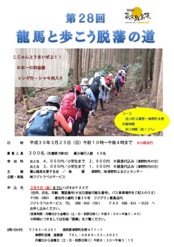 第28回 龍馬と歩こう脱藩の道 3.25(日)