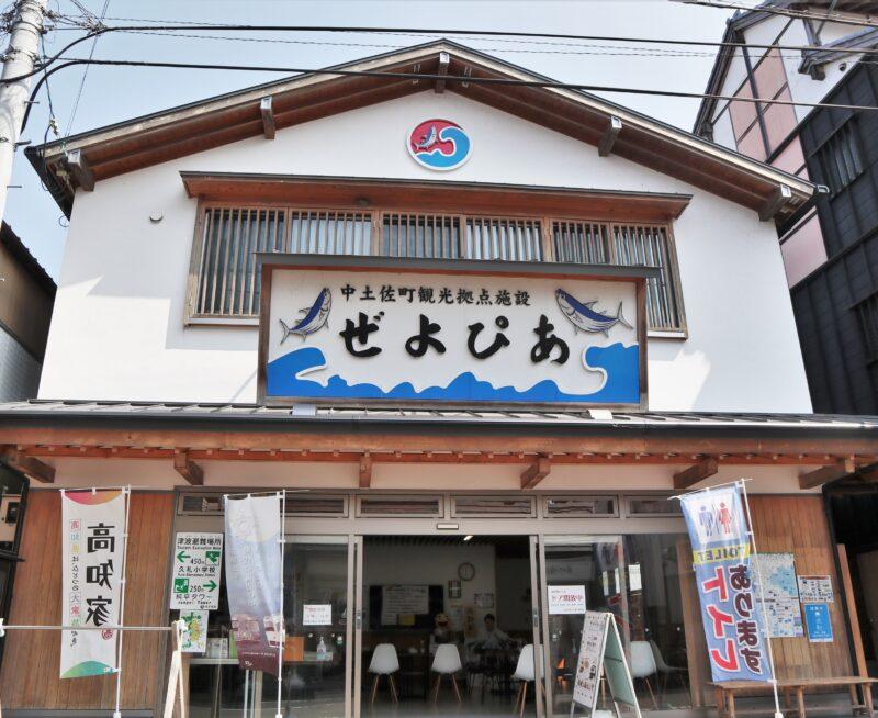 久礼大正町市場周辺の休業状況(2021年9/7更新)